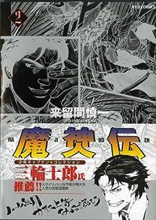 魔神伝 (2) (リュウコミックス)