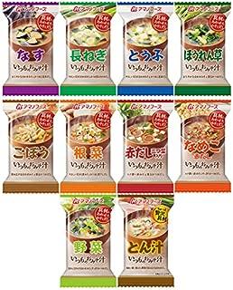 アマノフーズ フリーズドライ 味噌汁 いつものおみそ汁 10種類50食セット (即席 みそ汁)