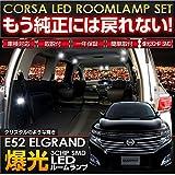 【高級LED採用】E52 エルグランド(H22.8~ 全グレード対応 ) LED ルームランプ 豪華9点セット 【車検対応】【一年保証】【専用工具付】【取付説明書付】バニティランプセット NISSAN 日産
