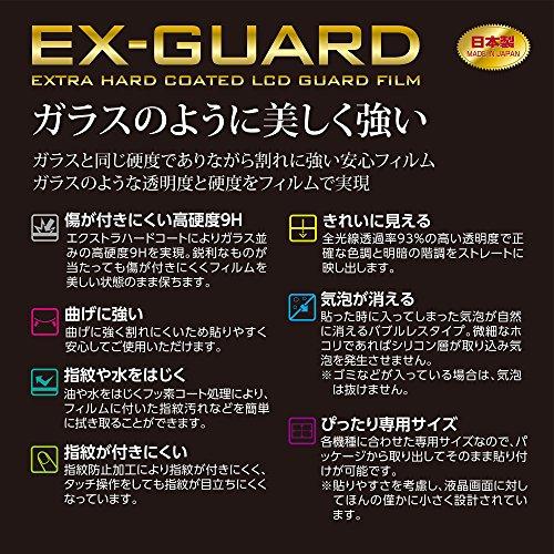 HAKUBAデジタルカメラ液晶保護フィルムEX-GUARD高硬度9HCanonEOSR6専用EXGF-CAER6