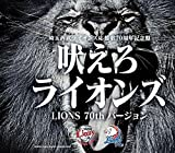 吠えろライオンズ(LIONS 70th バージョン) 歌詞