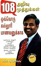 108 Pearls of Wisdom (Tamil Edition)