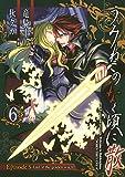 うみねこのなく頃に散 Episode5:End of the golden witch 6巻 (デジタル版ガンガンコミックスJOKER)