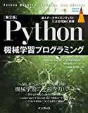 (Second Edition) Python Machine Learning Programming Theory and Practice by Master Data Scientists (impress top gear)