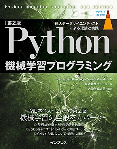 [第2版]Python 機械学習プログラミング 達人データサイエンティストによる理論と実践 (impress top gear)