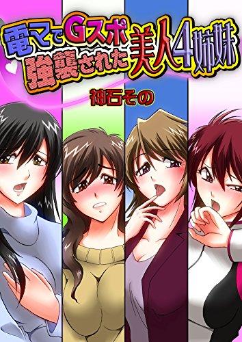 電マでGスポ強襲された美人4姉妹 1巻 (こすりクラブ)