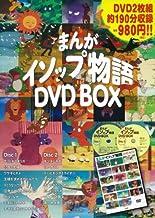 まんがイソップ物語 DVD BOX ( DVD2枚組 ) (<DVD>)