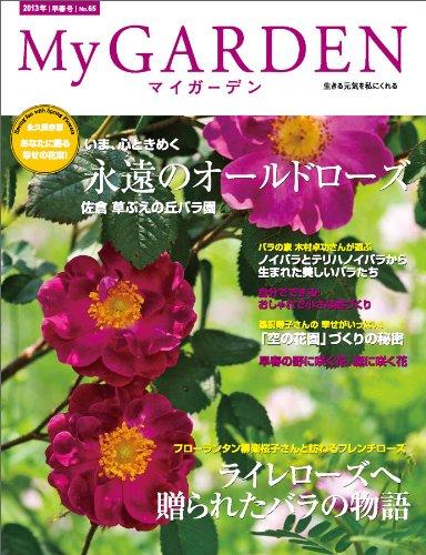 My GARDEN No.65 永遠のオールドローズ(マイガーデン) 2013年 2月号 [雑誌]の詳細を見る