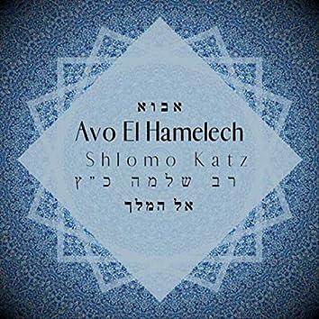 Avo El Hamelech