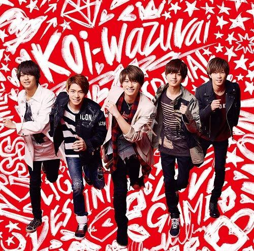 【メーカー特典あり】 koi-wazurai(初回限定盤A)(DVD付)【特典:フォトカード(A5サイズ)付】