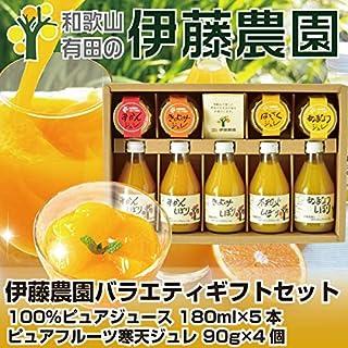 伊藤農園バラエティセット ゼリーとオレンジジュース