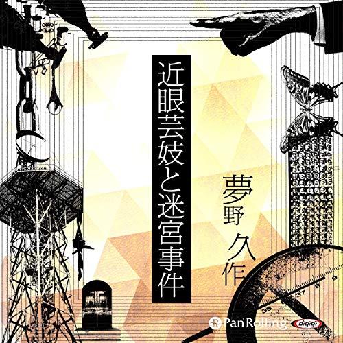 『近眼芸妓と迷宮事件』のカバーアート