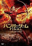 ハンガー・ゲーム FINAL:レボリューション[DVD]