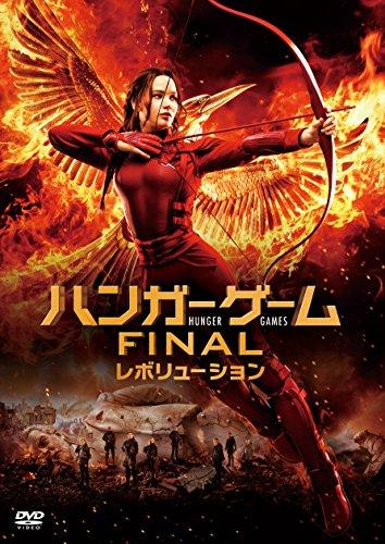 ハンガー・ゲーム FINAL:レボリューション [DVD]