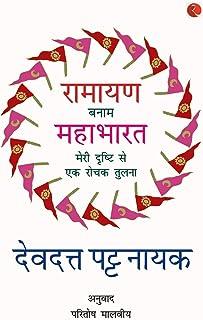 Ramayana Vs Mahabharata_Hindi