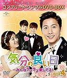 気分の良い日~みんなラブラブ愛してる!BOX4<コンプリート・シンプルDVD-BOX...[DVD]