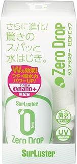 シュアラスター(SurLuster) コーティング剤 ゼロドロップ ガラス系 耐久2か月 高撥水 UV吸収剤配合 nano+配合 ノーコンパウンド 全塗装色対応 280ml S-113