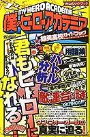 僕のヒーローアカデミア雄英高校ガイドブック (ハッピーライフシリーズ)