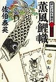 薫風鯉幟 酔いどれ小籐次(十)決定版 (文春文庫)