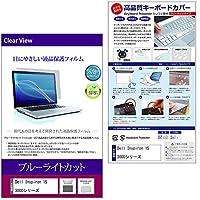 メディアカバーマーケット Dell Inspiron 15 3000シリーズ[15.6インチ(1366x768)]機種用 【シリコンキーボードカバー フリーカットタイプ と ブルーライトカット光沢液晶保護フィルム のセット】