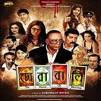 Chorabali (Original Motion Picture Soundtrack)