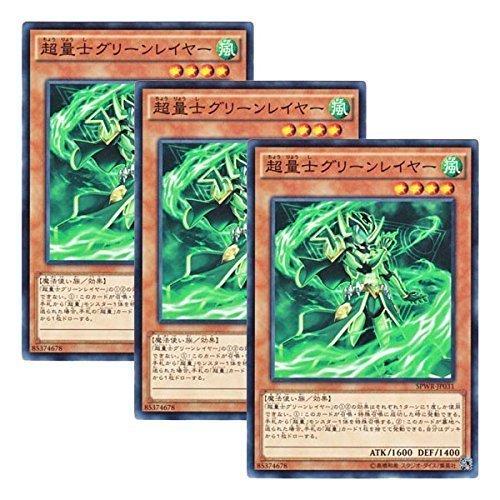 【 3枚セット 】遊戯王 日本語版 SPWR-JP031 超量士グリーンレイヤー (ノーマル)