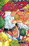 鉄鍋のジャン!R 頂上作戦(2) (少年チャンピオン・コミックス)