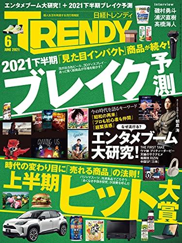 日経トレンディ 2021年6月号 [雑誌]