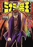 ミナミの帝王(131) (ニチブンコミックス)