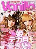 Vanilla gIRL (バニラガール) 2008年 09月号 [雑誌]