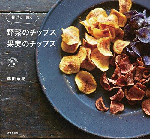 野菜のチップス 果実のチップス 揚げる焼く