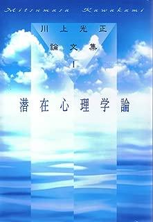 川上光正論文集 (1)