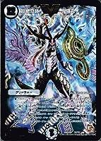 【 デュエルマスターズ】 超絶奇跡 鬼羅丸 ビクトリーレア《 グレイト・ミラクル 》 dmr08-v2