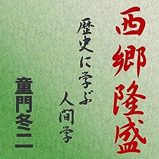 『西郷隆盛 ~歴史に学ぶ人間学~』のカバーアート