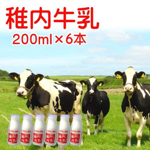 活彩 北海道 最北端のプレミアムミルク 稚内牛乳200ml×6本 ノンホモ牛乳 稚内ブランド 認定商品