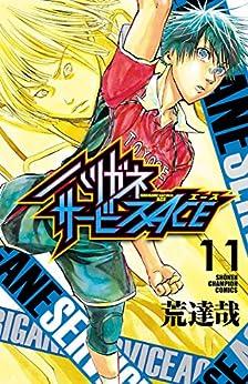 [荒達哉]のハリガネサービスACE 11 (少年チャンピオン・コミックス)