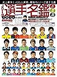 Jリーグ選手名鑑2016 J1・J2・J3 (エルゴラッソ特別編集)