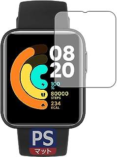 PDA工房 Xiaomi Mi Watch Lite PerfectShield 保護 フィルム 反射低減 防指紋 日本製