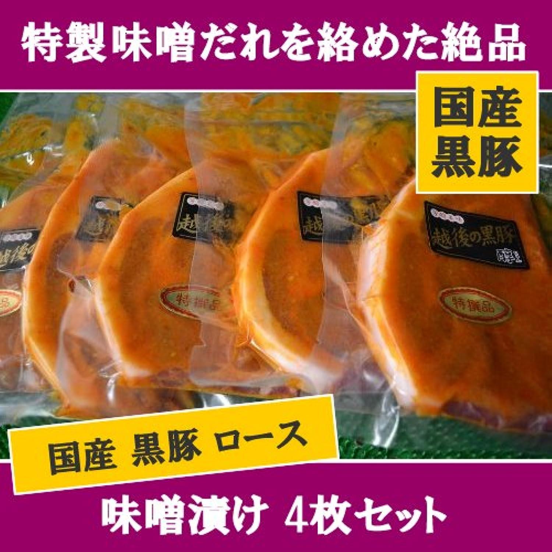 お肉屋さんの絶品 黒豚 ロース 味噌漬け 4枚セット【 国産 黒豚ロース ★】