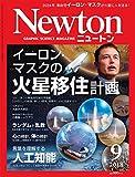 Newton(ニュートン) 2018年 09 月号 [雑誌] | |本 | 通販 | Amazon