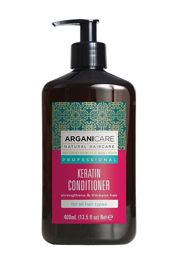 甘くするアジア概要Arganicare AGN021アルガン/ケラチンケア400ミリリットル