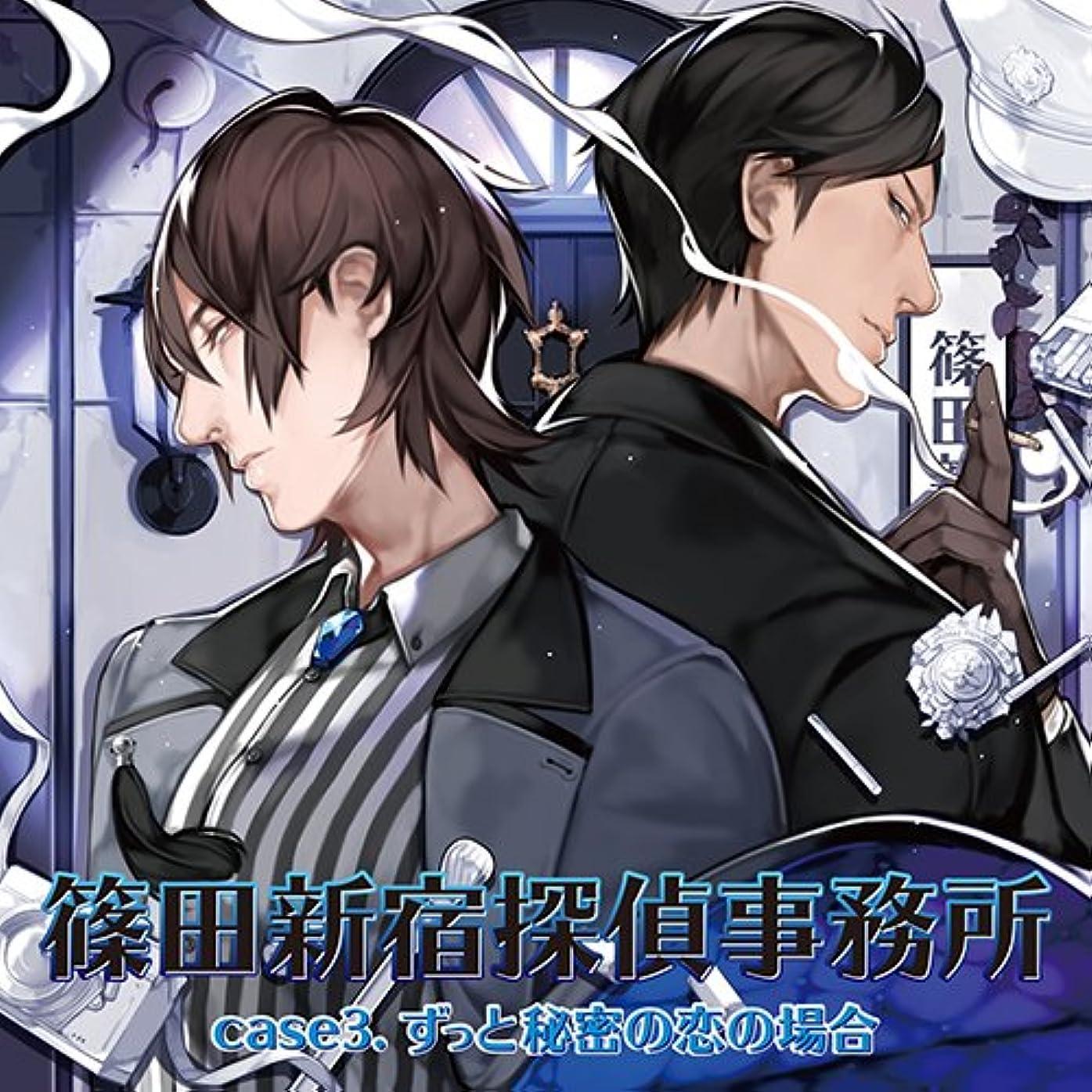 そっとニックネームバス篠田新宿探偵事務所 case3.ずっと秘密の恋の場合