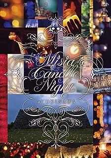 Misia Candle Night at OKINAWA [DVD]