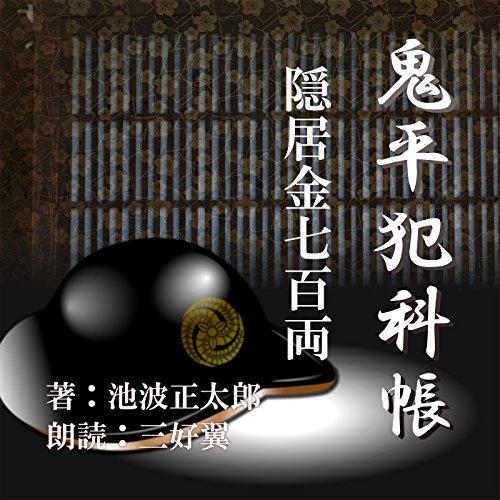 隠居金七百両(鬼平犯科帳より) | 池波 正太郎