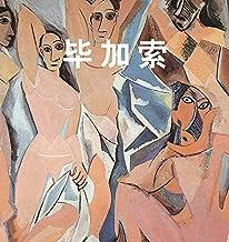 毕加索 (Chinese Edition)