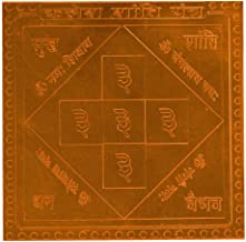Kalesh Shanti Yantra in Thick Copper/Gold Plated/Pure Silver Premium Quality Blessed and Energized (3 Inch X 3 Inch Copper)