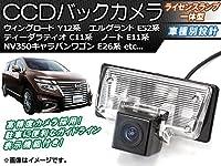 AP CCDバックカメラ ライセンスランプ一体型 ニッサン NV350キャラバンワゴン E26系 2012年06月~