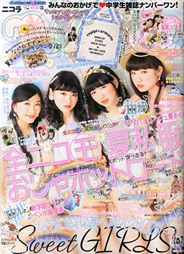 nicola (ニコラ) 2014年 09月号 [雑誌]