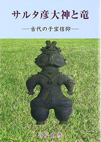 サルタ彦大神と竜―古代の子宝信仰