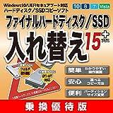 ファイナルハードディスク/SSD入れ替え15plus 【大容量HDD(GPT)対応、小容量SSDへ除外機能で丸ごとコピー】 |乗換優待版|Windows10対応版|ダウンロード版